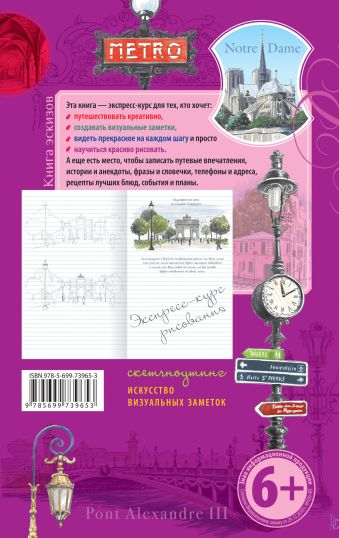 Париж. Книга эскизов. Искусство визуальных заметок (сиреневый)