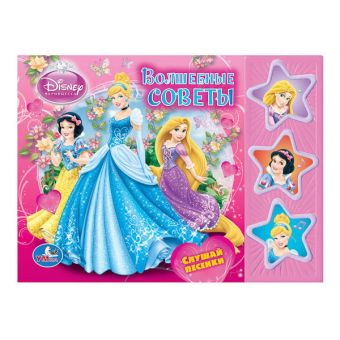 Дисней. Принцессы. Волшебные советы (3 муз. кнопки).формат:206х150мм. объем:6стр.