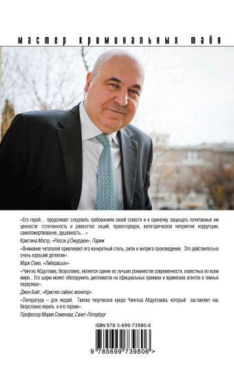 Магия лжи Абдуллаев Ч.А.