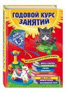 А. Далидович, Т. Мазаник, Н. Цивилько - Годовой курс занятий: для детей 1-2 лет' обложка книги