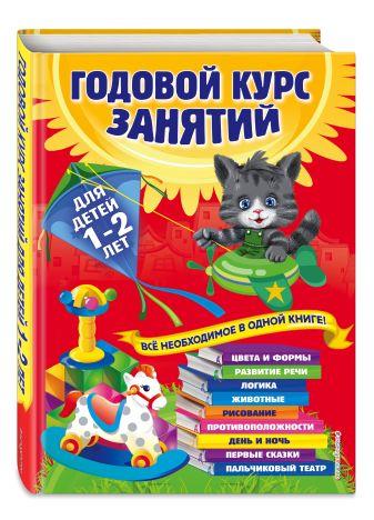 А. Далидович, Т. Мазаник, Н. Цивилько - Годовой курс занятий: для детей 1-2 лет обложка книги