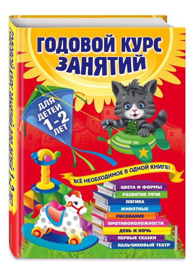 Годовой курс занятий: для детей 1-2 лет А. Далидович, Т. Мазаник, Н. Цивилько
