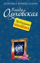 Ольховская В. - Предсказания покойника' обложка книги