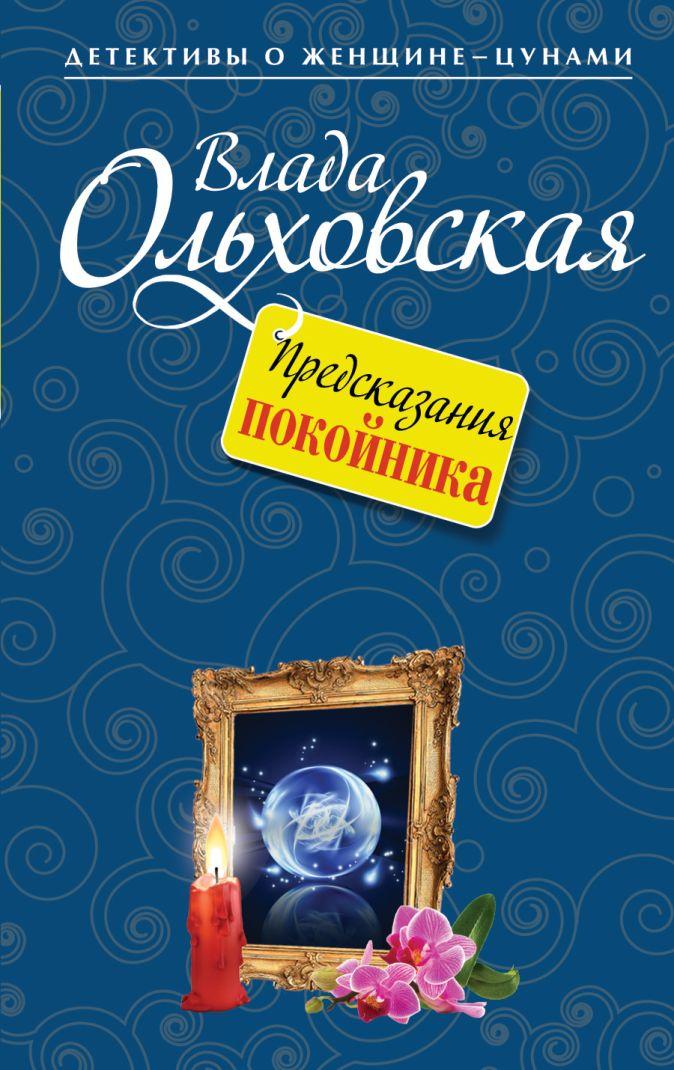 Ольховская В. - Предсказания покойника обложка книги
