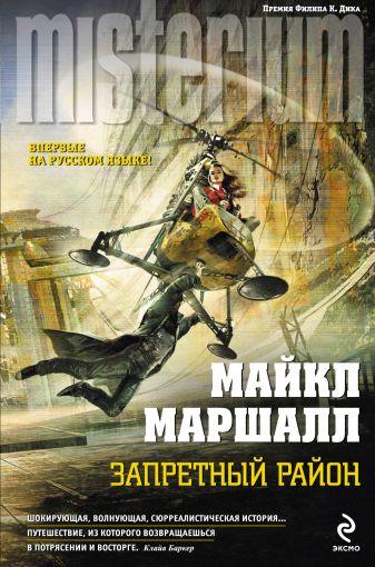 Майкл Маршалл - Запретный район обложка книги