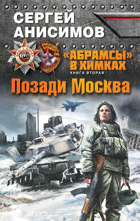 Анисимов С.В. - «Абрамсы» в Химках. Книга вторая. Позади Москва обложка книги