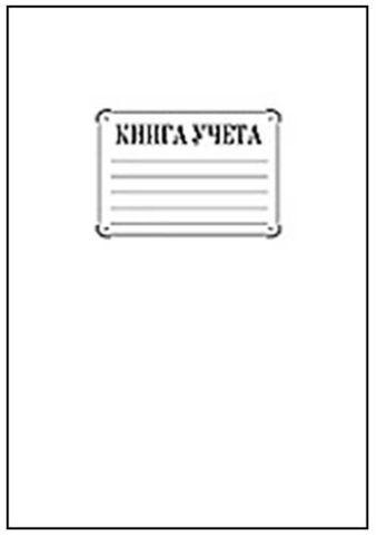 Книга учета 80л скр А4 кл 5840-ЕАС
