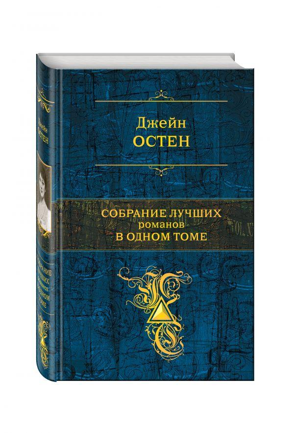 Собрание лучших романов в одном томе Остен Дж.