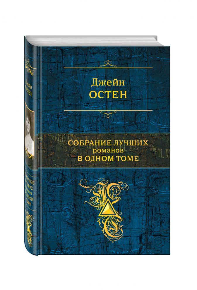 Джейн Остен - Собрание лучших романов в одном томе обложка книги
