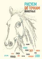 Павитт Т. - Рисуем животных по точкам' обложка книги
