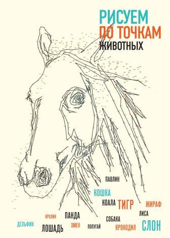Павитт Т. - Рисуем животных по точкам обложка книги