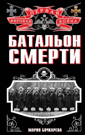 Батальон смерти Бочкарева М.