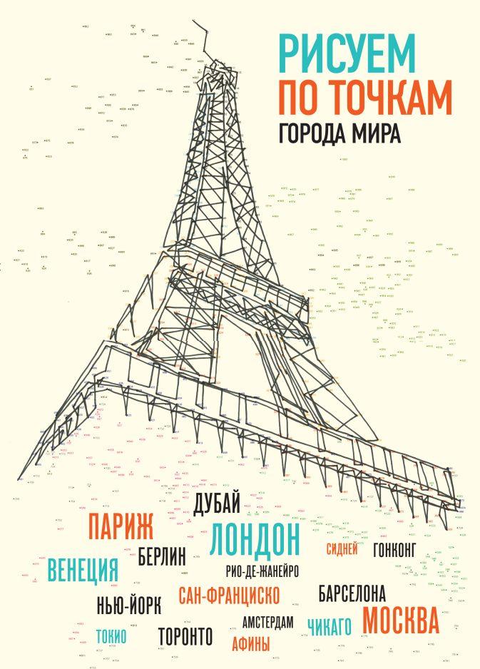 Павитт Т. - Рисуем по точкам города мира обложка книги