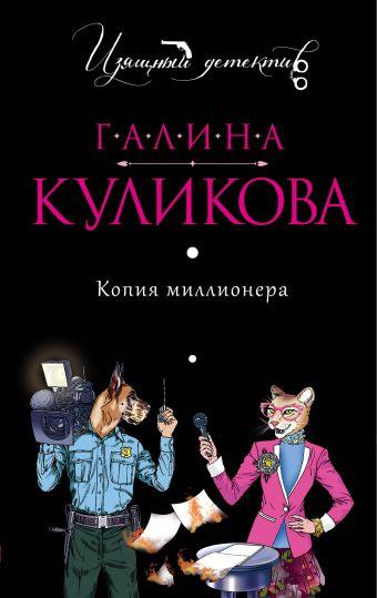 Копия миллионера Галина Куликова