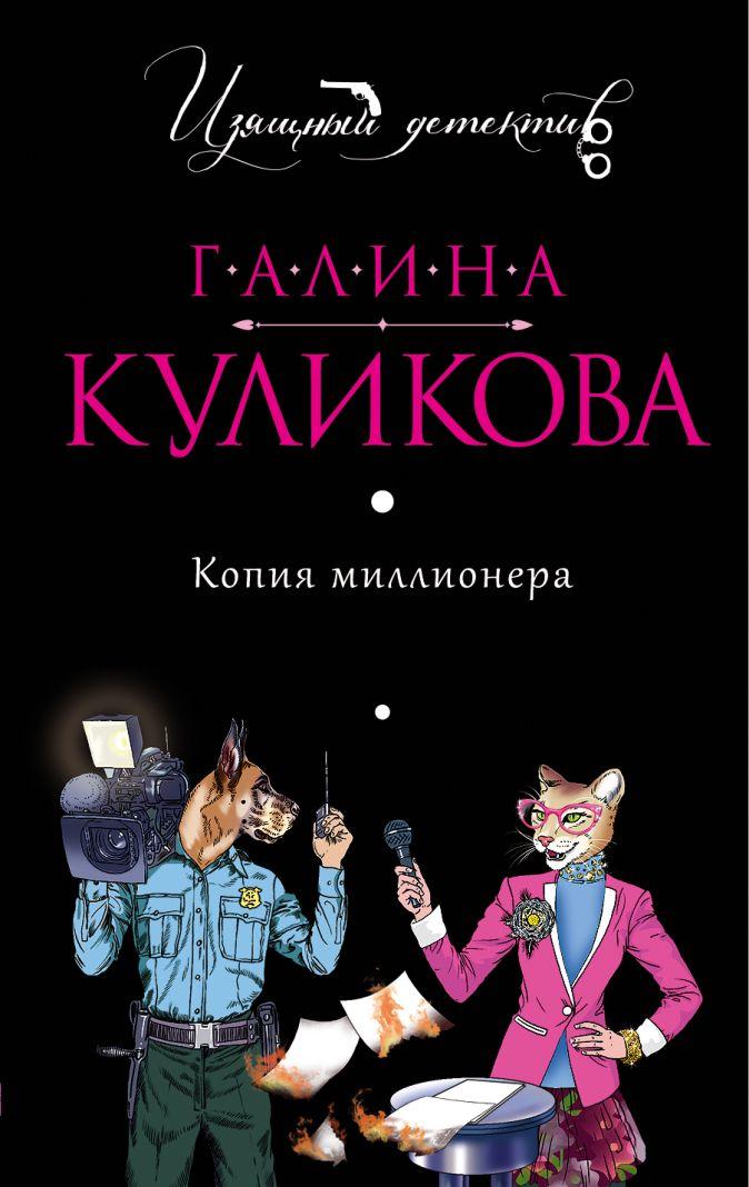Галина Куликова - Копия миллионера обложка книги