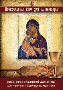 Сила православной молитвы: Для чего, как и кому нужно молиться