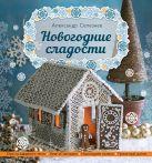 Селезнев А.А. - Новогодние сладости' обложка книги