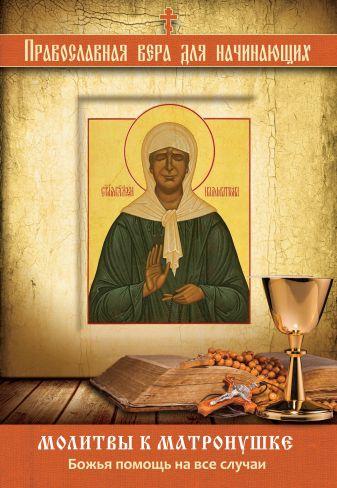 Молитвы к Матронушке: Божья помощь на все случаи