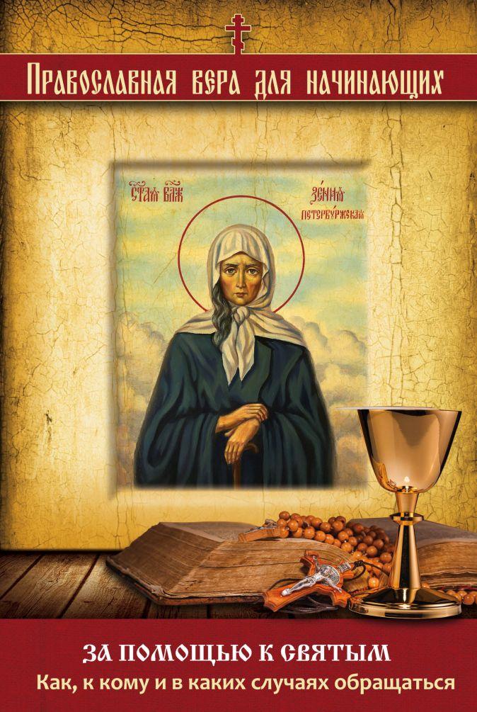 За помощью к святым: Как, к кому и в каких случаях обращаться