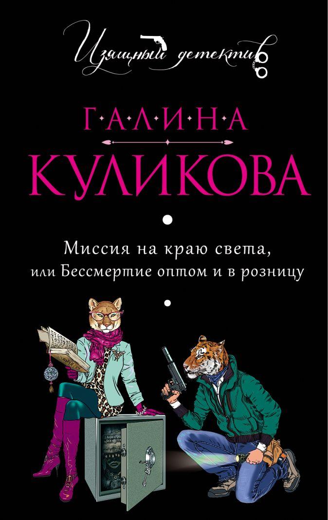 Куликова Г.М. - Миссия на краю света, или Бессмертие оптом и в розницу обложка книги