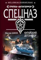 Шахов М.А. - Китайский детонатор' обложка книги