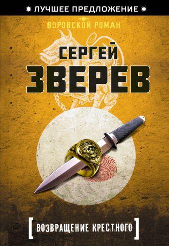 Возвращение Крестного Зверев С.И.