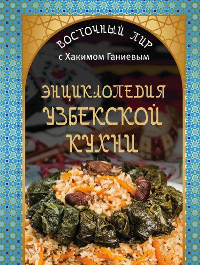 Энциклопедия узбекской кухни - фото 1