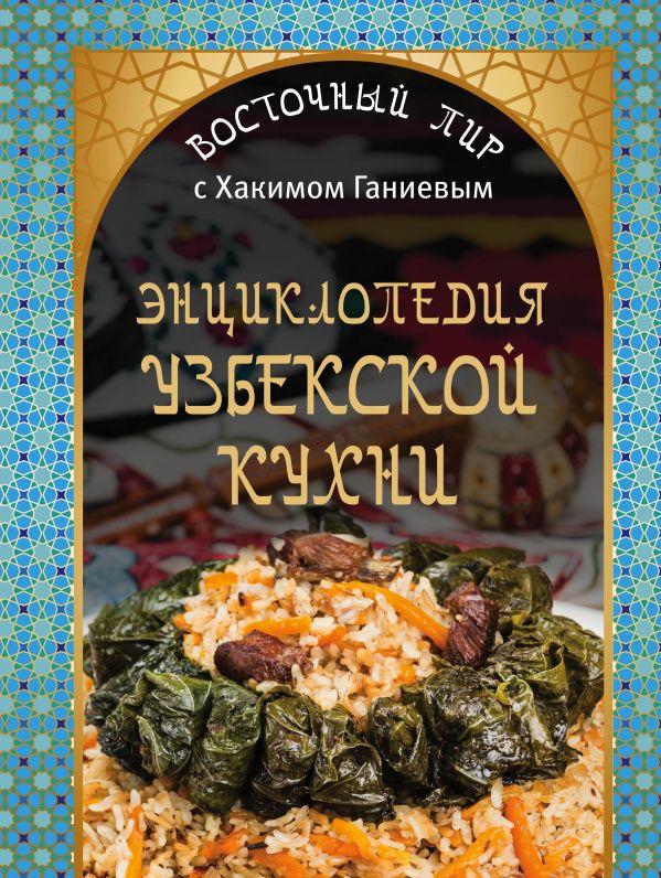 Энциклопедия узбекской кухни Ганиев Х.