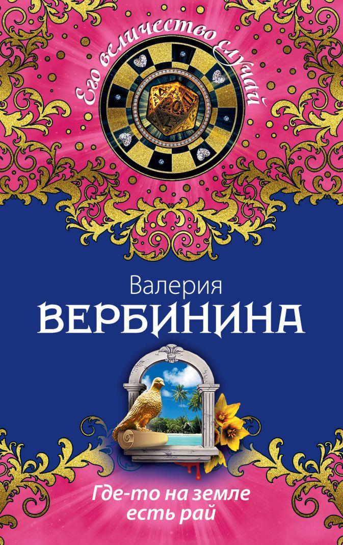 Валерия Вербинина - Где-то на земле есть рай обложка книги