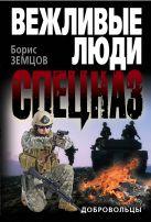 Земцов Б. - Добровольцы' обложка книги