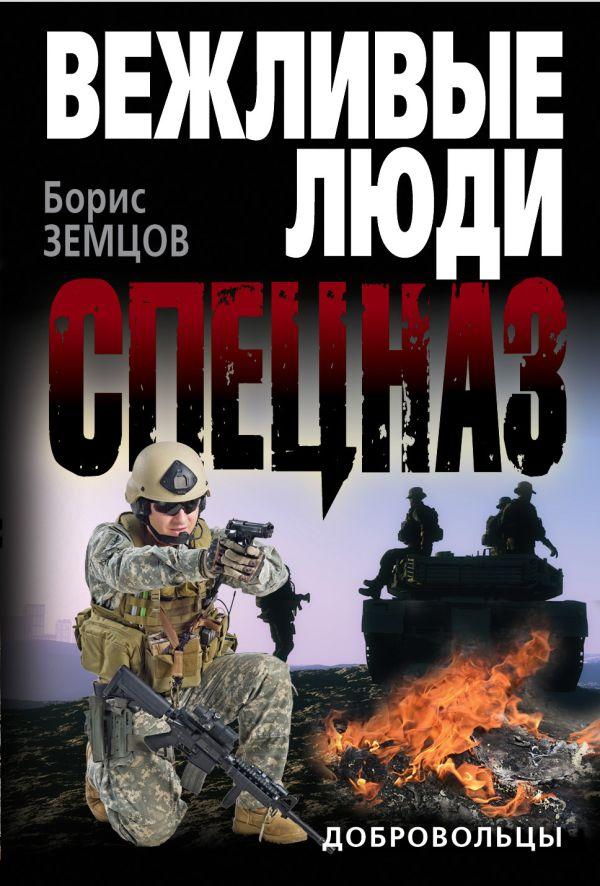Добровольцы Земцов Б.