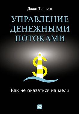 Теннент Д. - Управление денежными потоками: Как не оказаться на мели обложка книги