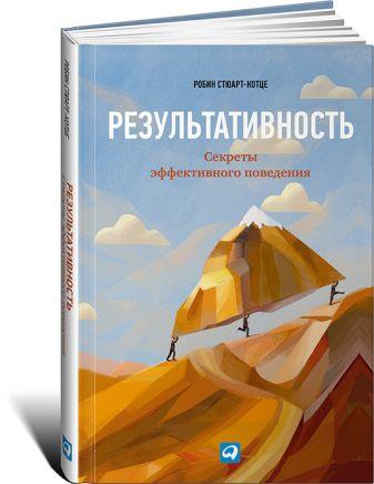 Стюарт-Котце Р. - Результативность: Секреты эффективного поведения обложка книги