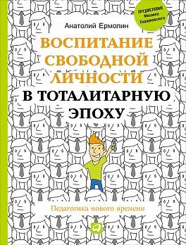Воспитание свободной личности в тоталитарную эпоху: Педагогика нового времени Ермолин А.