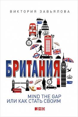 Британия: MIND THE GAP, или Как стать своим - фото 1