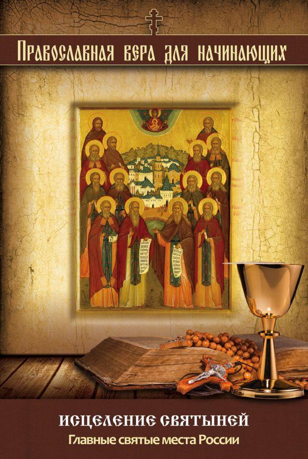 Исцеление святыней: Главные святые места России