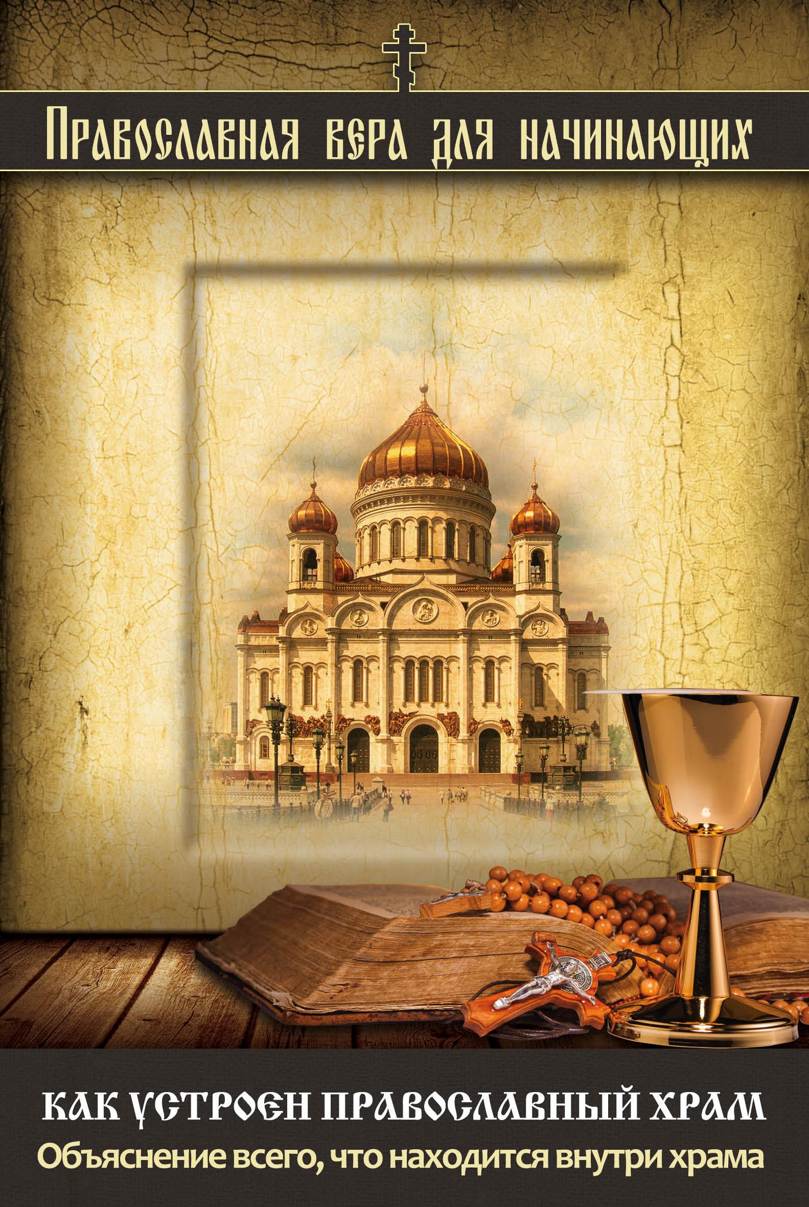 Как устроен православный храм: Объяснение всего, что находится внутри храма катасонов валентин юрьевич иерусалимский храм как финансовый центр
