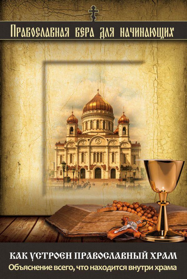 Как устроен православный храм: Объяснение всего, что находится внутри храма