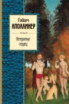 Аполлинер Г. - Нетерпение сердец' обложка книги