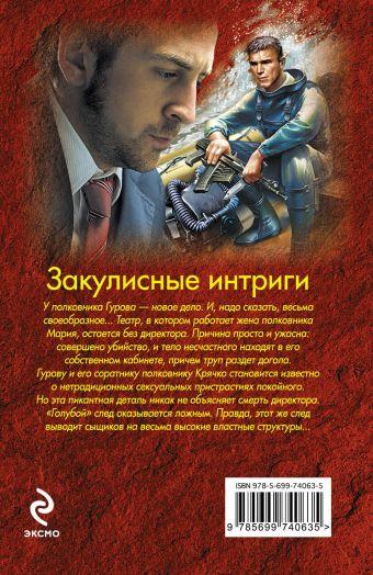 Закулисные интриги Леонов Н.И., Макеев А.В.