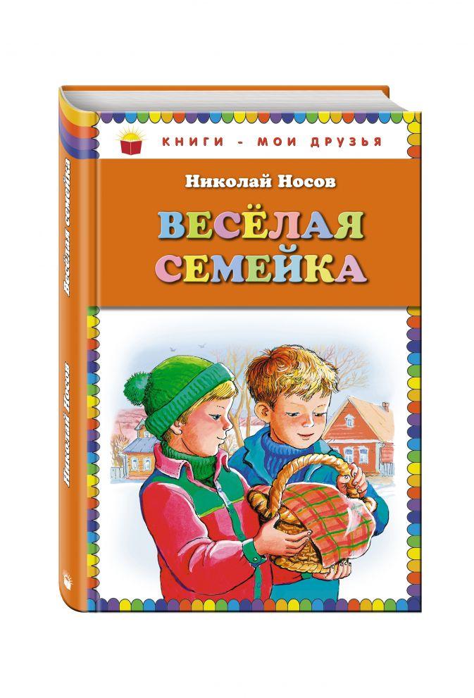 Николай Носов - Веселая семейка обложка книги