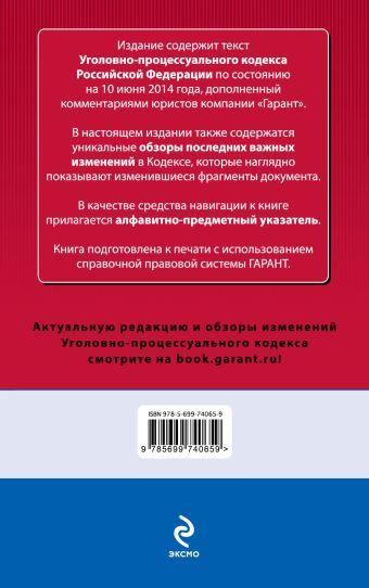 Уголовно-процессуальный кодекс Российской Федерации. По состоянию на 10 июня 2014 года. С комментариями к последним изменениям