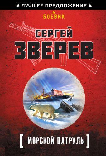 Морской патруль Зверев С.И.