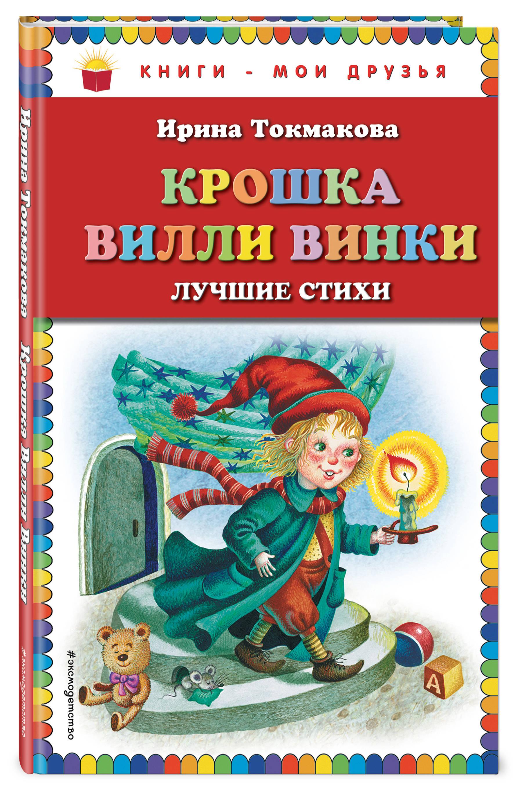 Ирина Токмакова Крошка Вилли Винки. Лучшие стихи пазлы larsen пазл тигр