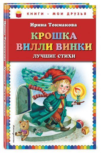 Крошка Вилли Винки. Лучшие стихи Ирина Токмакова