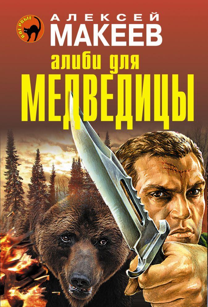 Алексей Макеев - Алиби для медведицы обложка книги