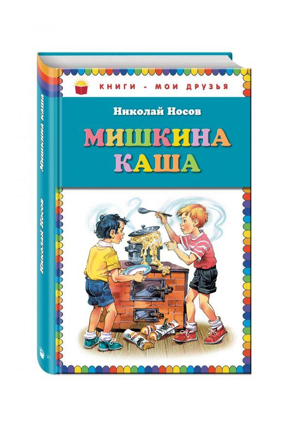 Мишкина каша_ Носов Н.Н.