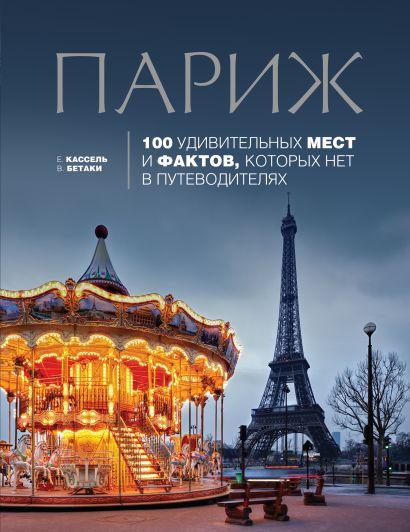 Париж: 100 удивительных мест и фактов, которых нет в путеводителях - фото 1