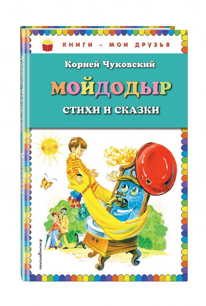 Корней Чуковский - Мойдодыр. Стихи и сказки обложка книги