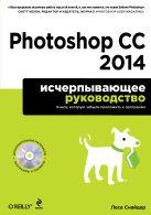 Леса Снайдер - Photoshop CC 2014. Исчерпывающее руководство (+CD)' обложка книги